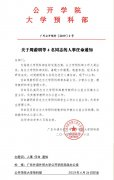 广东外语外贸大学公开学院大学预科部人事任命通知